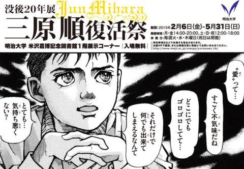 2014_mihara_jun